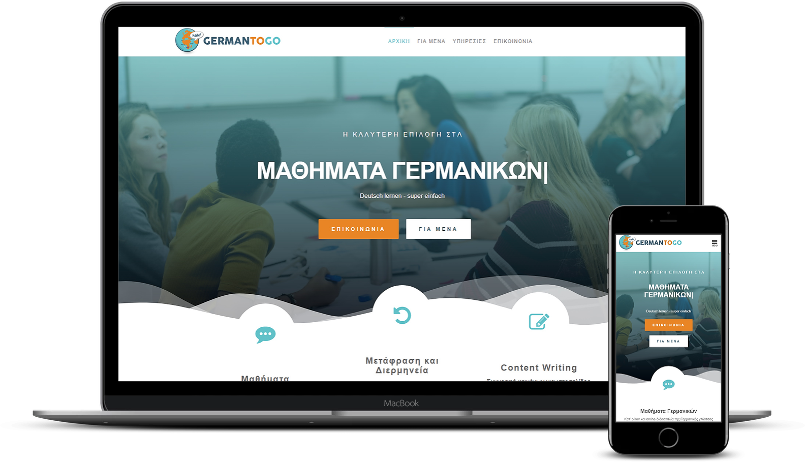 Webdesign Griechisch